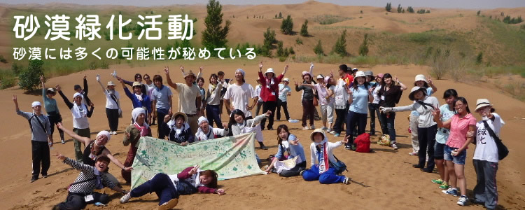 地球緑化クラブ